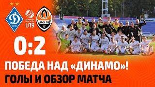U19. Динамо – Шахтер – 0:2. Феерия Гончарука и обзор победного матча (02.10.2021)