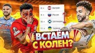 Спартак побеждает Наполи и Россия взлетает вверх в рейтинге УЕФА - чего еще ожидать от клубов РПЛ?
