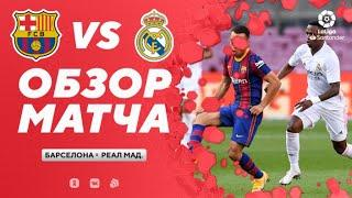 Барселона - Реал Мадрид - 1:2. Обзор Матча Эль-Класико. 24.10.2021