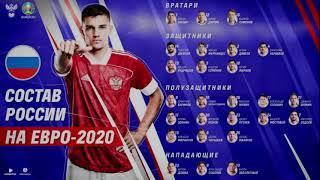 Состав сборной России на Евро-2020