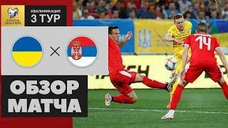 Сербия U-21 – Украина U-21 0:1 Обзор матча!Нарезка лучших моментов матча! Хайлайт!3.09.2021 в HD!