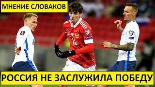 Россия не заслужила победы над Словакией! - мнение в Словакии