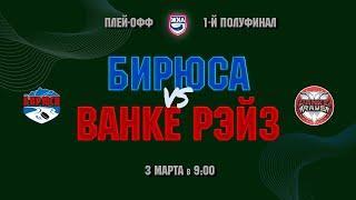 03.03.2021. Бирюса - КРС Ванке Рэйз. Полуфинал плей-офф ЖХЛ 2020/2021