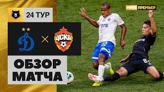 27.06.2020 Динамо - ЦСКА - 0:0. Обзор матча