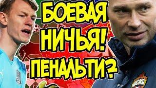 ЦСКА Краснодар 0 0 обзор матча   Был ли пенальти?   Футбол без центра поля    Алексей Ярошевский