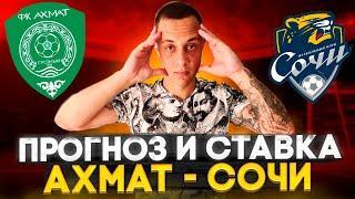 «Ахмат» - «Сочи»: прогноз, ставка, аналитика и обзор на матч Ахмат - Сочи   2 августа 2021