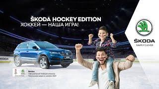 ŠKODA HOCKEY EDITION. Хоккей —  наша игра!