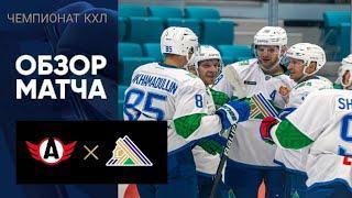05.09.2021. АВТОМОБИЛИСТ - САЛАВАТ ЮЛАЕВ/ ЧЕМПИОНАТ КХЛ/ KHL В NHL 20 ОБЗОР МАТЧА