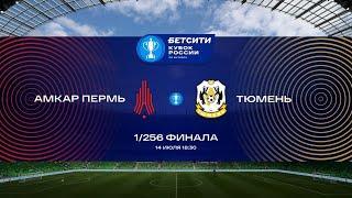 Амкар Пермь — Тюмень | Бетсити Кубок России 2021/22 | 1/256 финала
