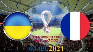 УКРАИНА ФРАНЦИЯ 1-1 ОБЗОР МАТЧА 04.09.2021 ФУТБОЛ ВИДЕО ГОЛЫ СМОТРЕТЬ ЧМ-2022 МАТЧ-прогноз FIFA 21