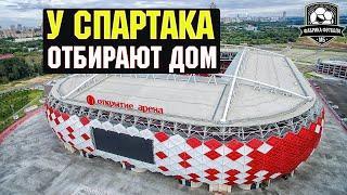 Стадион СПАРТАКА хотят закрыть. Вы в своем уме?