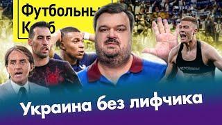 Новая должность Черчесова / Триумф Украины / Убожество Саутгейта / Скрытый фаворит Евро