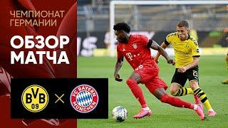26.05.2020 Боруссия Дортмунд - Бавария - 0:1. Обзор матча