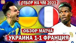 Украина 1-1 Франция | Обзор матча | Отбор на ЧМ 2022
