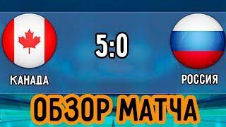 Обзор Матча Канада - Россия 5:0 МЧМ 2021 | Молодежный Чемпионат Мира по Хоккею