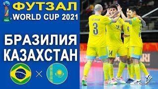 Футзал Казахстан - Бразилия. В России назвали победителя матча за 3 место.  Чемпионат Мира 2021.