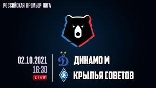 Динамо Москва - Крылья Советов Россия - Премьер-Лига. 10-й тур прямая онлайн трансляция