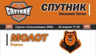 """20.04.2021 """"Спутник 04"""" -  """"Молот 04"""""""