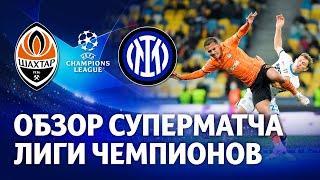 Шахтер – Интер – 0:0. Обзор матча Лиги чемпионов (28.09.2021)