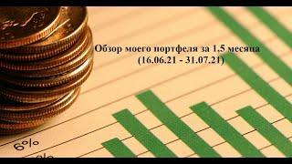 Путь инвестора выпуск #2, обзор портфеля за 1,5 месяца????