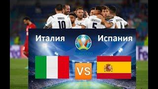 Италия - Испания. Прогноз на матч 1/2 финала Чемпионата Европы.