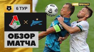 30.08.2020 Локомотив - Зенит - 0:0. Обзор матча