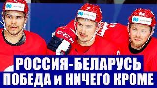 Хоккей ЧМ 2021. Россия-Беларусь. Таблицы после матчей Канада-Финляндия и Швейцария-Великобритания.