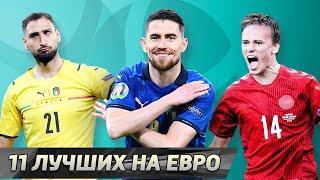 Символическая сборная Евро-2020. Топ 11 игроков турнира