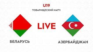U-19. Товарищеский матч. Беларусь – Азербайджан