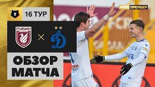 09.11.2019 Рубин - Динамо - 0:1. Обзор матча