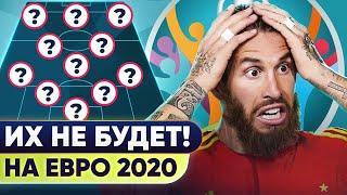 ТОП игроки, которые пропустят Евро 2020! Двойная символическая сборная! @GOAL24