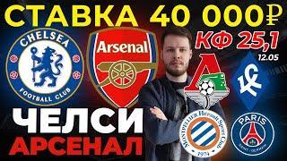 СТАВКА 40 000 РУБЛЕЙ! ЧЕЛСИ - АРСЕНАЛ / ЛОКОМОТИВ - КРЫЛЬЯ СОВЕТОВ ПРОГНОЗ
