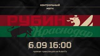 РУБИН - КРАСНОДАР   КОНТРОЛЬНЫЙ МАТЧ