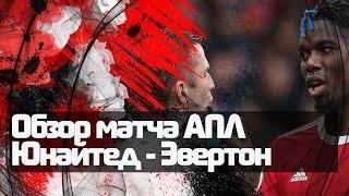 """Обзор матча АПЛ """"Манчестер Юнайтед"""" - """"Эвертон"""""""