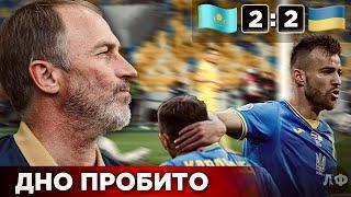 ТРЕНЕР новый - ПРОБЛЕМЫ старые • Казахстан - Украина 2:2 обзор матча • Квалификация ЧМ 2022