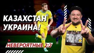 Казахстан - Украина! Невероятные 2:2! Как это получилось?