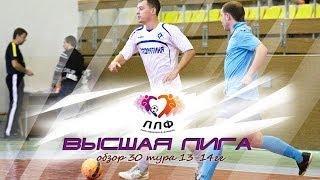 Мини футбол - Futsal - ЛЛФ - Высшая Лига - Обзор матчей 30 тура - Футзал