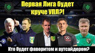 Первая Лига будет круче УПЛ! Кто будет фаворитом и аутсайдером!