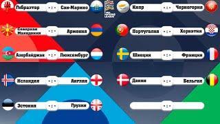 Футбол Лига Наций Итоги матчей Первый тур группы A1,B1.B2,C4, Расписание на 5 Сентября