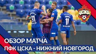 Обзор тренировочного матча. ПФК ЦСКА - Нижний Новгород  - 2-1