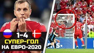 ВАУ! ЭТОТ ШИКАРНЫЙ ГОЛ УНИЧТОЖИЛ РОССИЮ / РОССИЯ 1-4 ДАНИЯ обзор / FutNews футбол евро2020