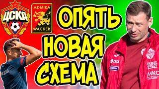 ЦСКА Адмира Ваккер 1-0 Обзор матча | Опять новая схема | Сборы  ЦСКА | Дзагоев | Влашич | Березуцкий