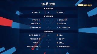 Российская премьер-лига. Обзор 16-го тура