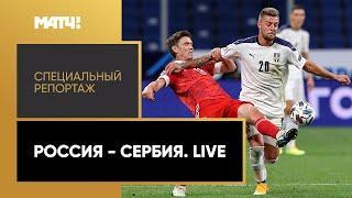 «Россия - Сербия. Live». Специальный репортаж
