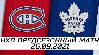 Обзор матча: Монреаль Канадиенс - Торонто Мейпл Лифс   26.09.2021   Предсезонный матч