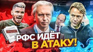 Реформа РПЛ и всего российского футбола - плюсы/минусы и что вообще из этого получится