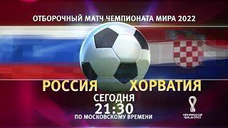 В Лужниках пройдет матч Россия-Хорватия в рамках отборочного турнира к Чемпионату мира 2022 года.