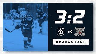 Видеообзор матча Динамо СПб –ХК Тамбов 3:2 (18.12.2020)