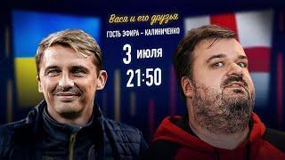 УКРАИНА - АНГЛИЯ ЕВРО 2020