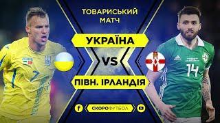 Україна – Північна Ірландія. Товариський матч. Скорофутбол